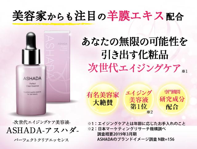 公式】ASHADA(アスハダ)/幹細胞コスメ美容液|話題の新世代シミ・しわ対策